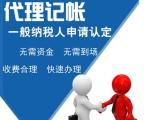 深圳市小规模一般纳税人一年代理记账收多少钱?