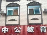 中公教育兴义农村信用社笔试培训3月3号开班