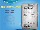 PC/ABS德国拜耳 750/耐高温 防火V0透明pc+abs阻