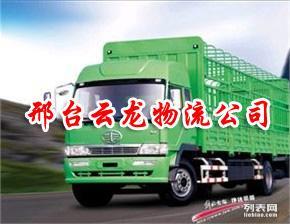 邢台云龙物流 整车运输,零担配货,,大件设备,搬家配送,
