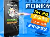 酷派大神F2钢化膜酷派大神F2贴膜酷派8675玻璃贴膜酷派手机保