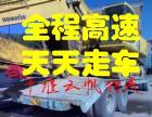 十堰爬梯拖板车机器物流快运公司 特殊运货职业车队
