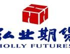 湛江市商品股指外盘期货开户,弘业期货股份有限公司