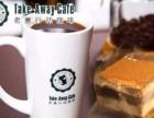 宁德老塞行动咖啡加盟费条件老塞行动咖啡加盟费流程