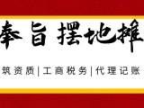 北京建筑总包三级资质代办