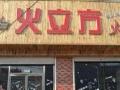 火锅加盟店常见问题及解决办法
