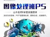 淄博张店广告设计ps名片画册设计培训