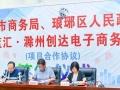 滁州创达电子商务城,政府扶持电商,商铺招租免租金