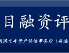 汉中项目融资评估公司 资源开发项目融资评估 企业技术融资评估