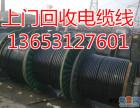 唐山废旧电缆回收价格-按吨计算多少钱