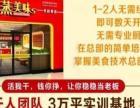 2016湛江快餐加盟 1分钟出餐,日卖1000