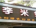 重庆李米线加盟店一家接一家成功秘诀是什么