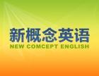 天津少儿新概念英语(老版教材)西青中北镇校区