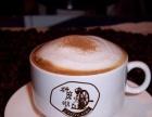 研磨时光咖啡加盟 专业手工拉花咖啡馆 加盟优势尽显