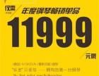 买钢琴来永欣琴行,11999品牌钢琴带回家