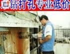 梅州市梅江区梅县大埔蕉岭平远兴宁打孔,空调,抽油烟机打孔电话