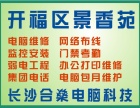 开福区景香苑网络安装布线,监控安装维修,弱电安装给力服务