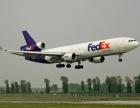 金山FedEx国际快递