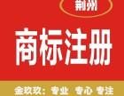 荆州商标注册 商标注册免费查询 武汉商标注册全国范围代办