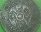 古钱币古玩瓷玉书杂珍贵艺术品奇石珍贵宝石鉴定交易欢迎咨询