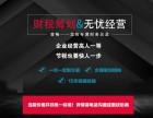 上海首畅注册公司代理记账财税筹划