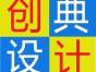 平面设计门头 logo创意设计室内工装家装设计等
