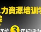 西安人力资源管理师培训哪家好?