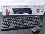 正品 动力e族 E-米无线键盘鼠标套装 一套起批 一年质保