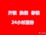 天台县大户丁附近开锁