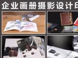 东莞画册折页印刷,画册设计,企业画册摄影设计印刷