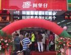 丹东十大炸鸡汉堡加盟店排行榜