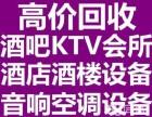 张家港KTV设备回收张家港宾馆常熟酒店常熟饭店酒吧整体设备