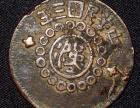 四川铜币军政府造五十文价值
