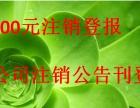 武汉公司遗失声明登报和注销公告登报多久可以办好?