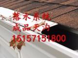 苏州彩铝落水系统彩铝成品天沟批发15I5715I800