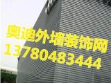 外墙装饰板-外墙穿孔板-奥迪外墙装饰穿孔铝板时尚的独特魅力