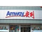 三明市哪里有安利专卖店三明市安利实体店店铺具体位置和路线