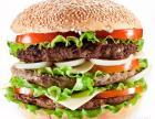 开一家汉堡连锁店多少钱 汉堡店加盟 炸鸡汉堡奶茶店加盟