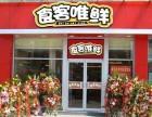 食客唯鲜中式快餐加盟费多少 食客唯鲜中式快餐加盟条件
