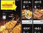街边烧烤系列烤肉烤菜烤面筋烤鱼陕西小吃技术特色小吃培训学