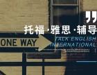 龙岗区爱联雅思培训机构哪家比较好呢? 深圳圣通国际英语