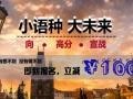 来嘉兴HG学韩语 放心出国旅游、留学、考级培训