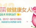 张家港看妇科炎症需要多少钱丨好的妇科炎症医院在哪里