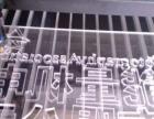 塘厦亚克力制品 有机玻璃工艺加工制作 标识牌热弯