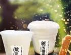 想开一家奶茶店加盟哪个品牌好/ 五番街奶茶总部热线