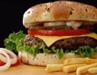 炸鸡汉堡西式快餐加盟官网