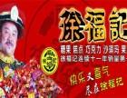 东莞徐福记加盟费多少钱徐福记零食糖果加盟前景怎么样?