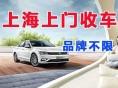 上海二手车交易市场