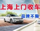 全上海专业回收各种品牌二手私家车