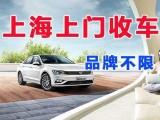 上海二手汽车回收电话